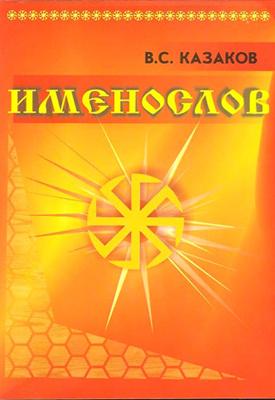 Именослов (Казакова)