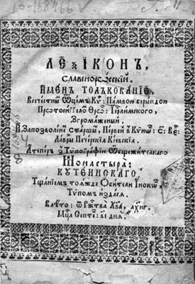 Лексикон славенороссийский и толкование имен