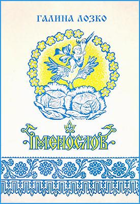 Именослов (Лозко)