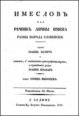 Именослов (Пачича)