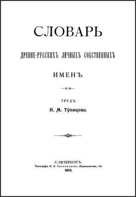 Н.М. Тупиков - Словарь древне-русских личных собственных имён